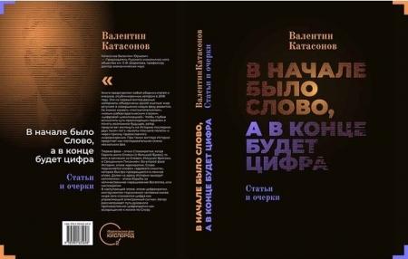 Встреча с Валентином Катасоновым