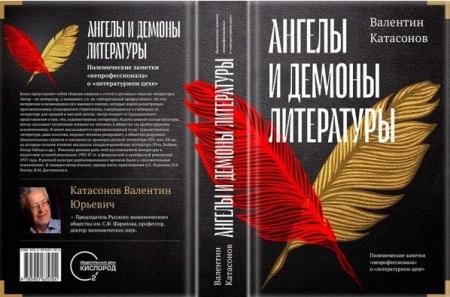 Ангелы и демоны литературы